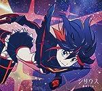 シリウス 期間生産限定アニメ盤 CD+DVD