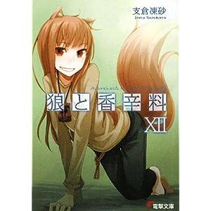 狼と香辛料〈12〉 (電撃文庫)