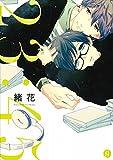 コミックス / 緒花 のシリーズ情報を見る