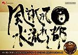 東京魔人學園伝奇 10周年記念コンサートDVD&CD 風詠みて水流れし都