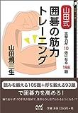 山田式 囲碁の筋力トレーニング ~攻撃力が10倍になる198題~