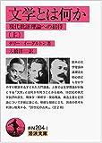 文学とは何か――現代批評理論への招待(上) (岩波文庫)
