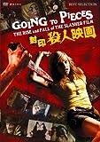 封印殺人映画 [DVD]