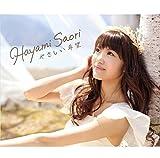 やさしい希望<アーティスト盤> CD+DVD(2枚組)  (TVアニメ「赤髪の白雪姫」オープニングテーマ) - 早見沙織
