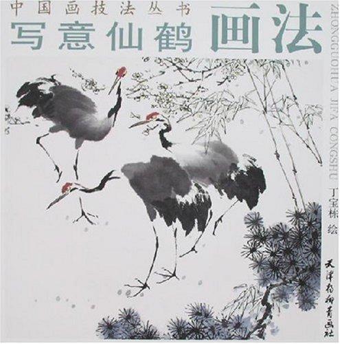 中国画技法丛书-写意仙鹤画法