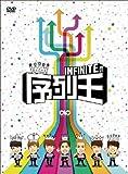 INFINITEの序列王 [DVD]