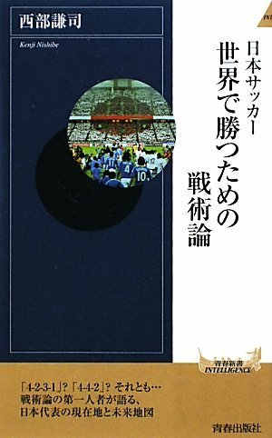 日本サッカー 世界で勝つための戦術論