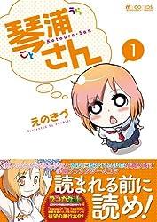 琴浦さん1 (マイクロマガジン・コミックス) (マイクロマガジン☆コミックス)