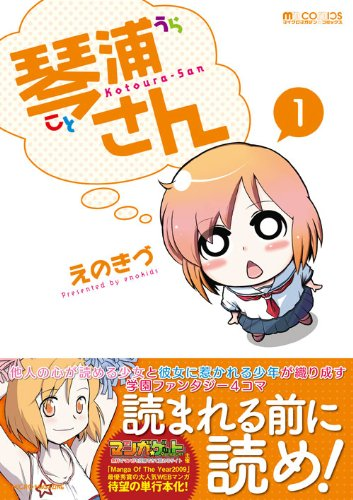 琴浦さん1 (mmcomics) (マイクロマガジン☆コミックス)