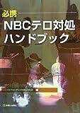 必携 NBCテロ対処ハンドブック