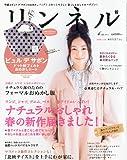 リンネル 2011年 04月号 [雑誌]