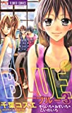 BLUE(3) (フラワーコミックス)