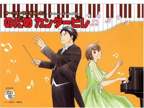 ピアノソロ 初中級 オーケストラと共演したい のだめカンタービレ(カラオケCD付)