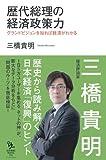 歴代総理の経済政策力 グランドビジョンを知れば経済がわかる (知的発見!BOOKS)