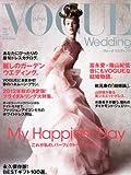 VOGUE WEDDING (ヴォーグウエディング) 2012 Vol.1 [雑誌]