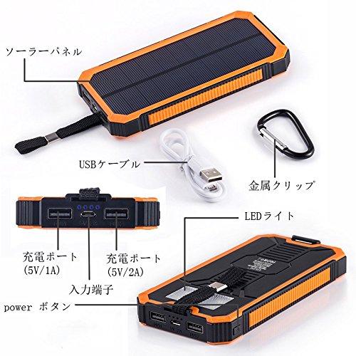GRDE 15000mAh 2ポート 超大容量モバイルバッテリー ソーラーパネル 二つの充電方法 旅行 ハイキングや地震 災害時が必要なもの (オレンジ)
