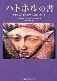 ハトホルの書—アセンションした文明からのメッセージ(改訂版)—
