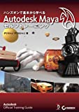 Autodesk Mayaセルフトレーニング -ハンズオンで基本から学べる-