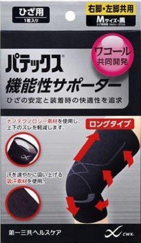 パテックス 機能性サポーター ひざ用M (男女共用) 黒