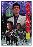 最後の馬券師(2) [DVD]
