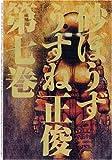 砂ぼうず 7巻 (Beam comix)