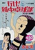 行け!稲中卓球部 ヘッポコ道場 アンコール刊行 (講談社プラチナコミックス)