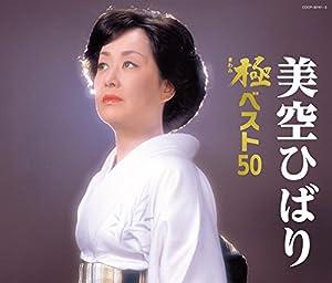 美空ひばり 極(きわみ)ベスト50