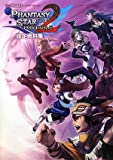 ファンタシースターポータブル2 設定資料集 PSP版 セガ完全監修 (Vジャンプブックス)