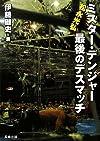 ミスター・デンジャー松永光弘 最後のデスマッチ