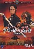 少林寺 VS 忍者 [DVD]