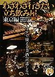 わざわざ行きたい立ち飲み屋「東京編」―今すぐ使える美酒への道しるべ
