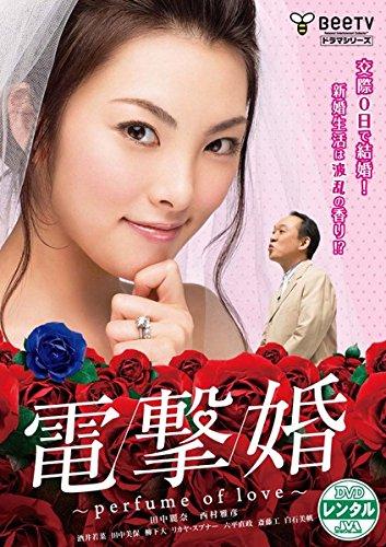 電撃婚 perfume of love [レンタル落ち]