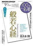 NHK 100分 de 名著 『般若心経』 2014年 9月 [雑誌] NHKテキスト