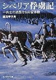 シベリア俘虜記—兵士の過酷なる抑留体験 (光人社NF文庫)