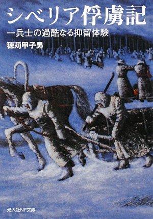 シベリア俘虜記―兵士の過酷なる抑留体験 (光人社NF文庫)