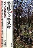 北の縄文人の祭儀場・キウス周堤墓群 (シリーズ「遺跡を学ぶ」074)