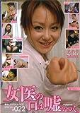 雌女anthology special #022「女医の口は嘘をつく。」 [DVD]