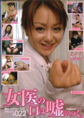 [黒崎扇菜 矢崎茜 宮下杏菜 AOI 星月まゆら] 雌女anthology special #022「女医の口は嘘をつく。」