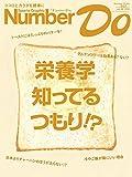 Number Do(ナンバー・ドゥ)vol.26 栄養学 知ってるつもり! ? (Sports Graphic Number PLUS(スポーツ・グラフィック ナンバー プラス))