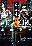 シマウマ外伝AKAとKIINU (ヤングキングコミックス)