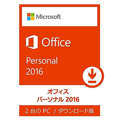 Microsoft Office Personal 2016 (最新) 期間限定レジにて8%OFF 12/31まで|オンラインコード版|Win対応