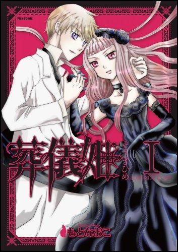 葬儀姫 ① (フレックスコミックス フレア)