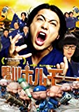 鴨川ホルモー [DVD]