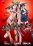 お姉チャンバラ紅 (チャンピオンREDコミックス)
