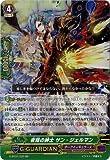 カードファイトヴァンガードG 第7弾「勇輝剣爛」/G-BT07/020 夜陰の紳士 サン・ジェルマン RR