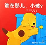 img - for Who Is There, Spot? (Chinese Edition) book / textbook / text book