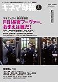 キネマ旬報 2012年 1/15号 [雑誌]