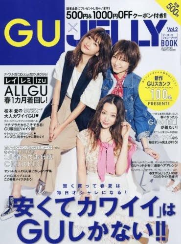 GU × JELLY BOOK 2016年Vol.2 大きい表紙画像