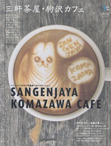 三軒茶屋・駒沢カフェ = SANGENJAYA KOMAZAWA CAFE