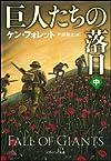 巨人たちの落日(中) (ソフトバンク文庫)